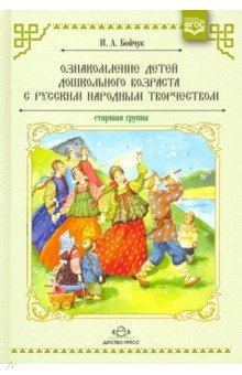 Ознакомление детей дошкольного возраста с русским народным творчеством. Старшая группа детство лидера