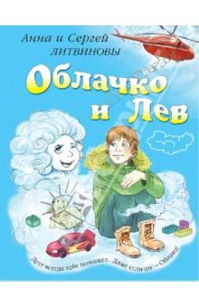 Облачко и Лев