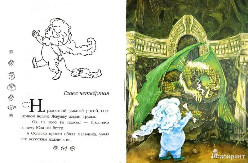 Иллюстрация 1 из 3 для Облачко и Лев - Литвинова, Литвинов   Лабиринт - книги. Источник: Лабиринт