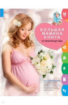 Большая мамина книга: от зачатия до года платок темно голубого цвета catimini ут 00011794
