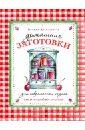 Ярославцева Марина Валентиновна Домашние заготовки для современных хозяек. Самые подробные рецепты