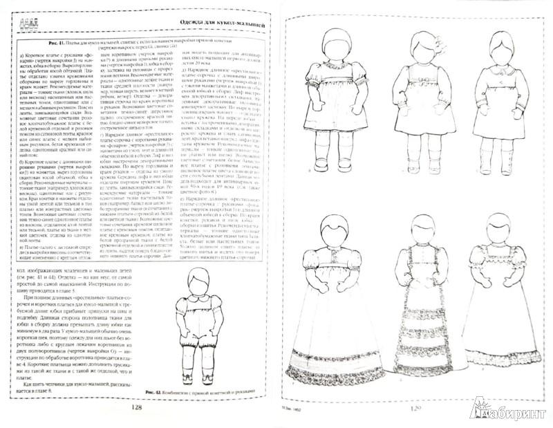 Иллюстрация 1 из 19 для Шьем одежду для кукол - Винус Додж | Лабиринт - книги. Источник: Лабиринт