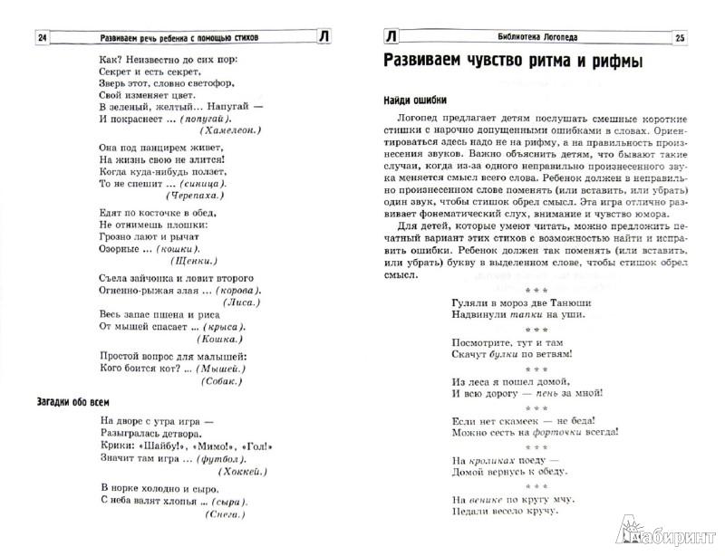 Иллюстрация 1 из 9 для Развиваем речь ребенка с помощью стихов - Елена Васильева   Лабиринт - книги. Источник: Лабиринт