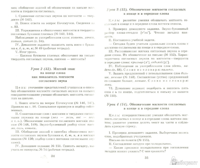 Иллюстрация 1 из 6 для Русский язык. 2 класс. Методическое пособие. РИТМ. ФГОС - Рамзаева, Щеголева   Лабиринт - книги. Источник: Лабиринт
