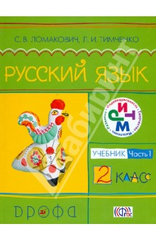 Русский язык. 2 класс. В 2 частях. Часть 1. Учебник. ФГОС