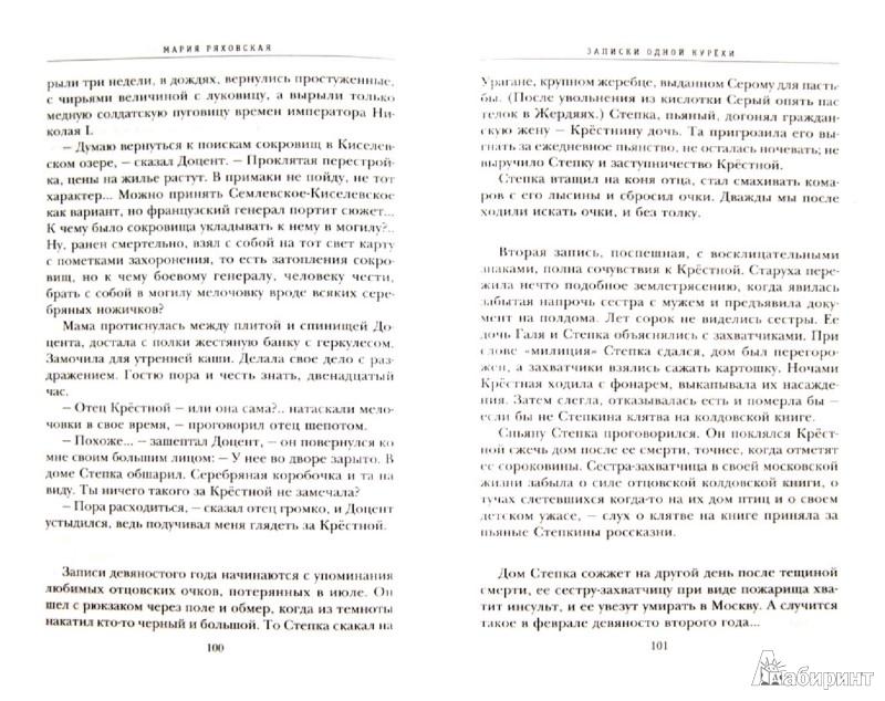 Иллюстрация 1 из 8 для Записки одной курехи - Мария Ряховская | Лабиринт - книги. Источник: Лабиринт