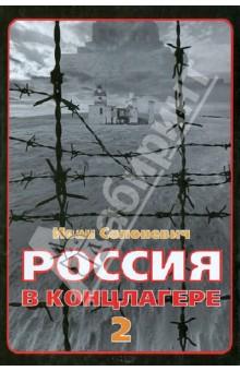 Россия в концлагере - 2