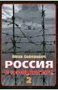Россия в концлагере— 2, Солоневич Иван Лукьянович