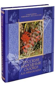 Русские народные сказки А.Н. Афанасьева