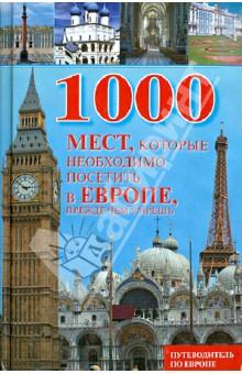 1000 мест, которые необходимо посетить в Европе, прежде чем умрешь забродина е москва литературная 100 адресов которые необходимо увидеть