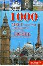 цена на Надеждина Вера 1000 мест, которые необходимо посетить в Европе, прежде чем умрешь