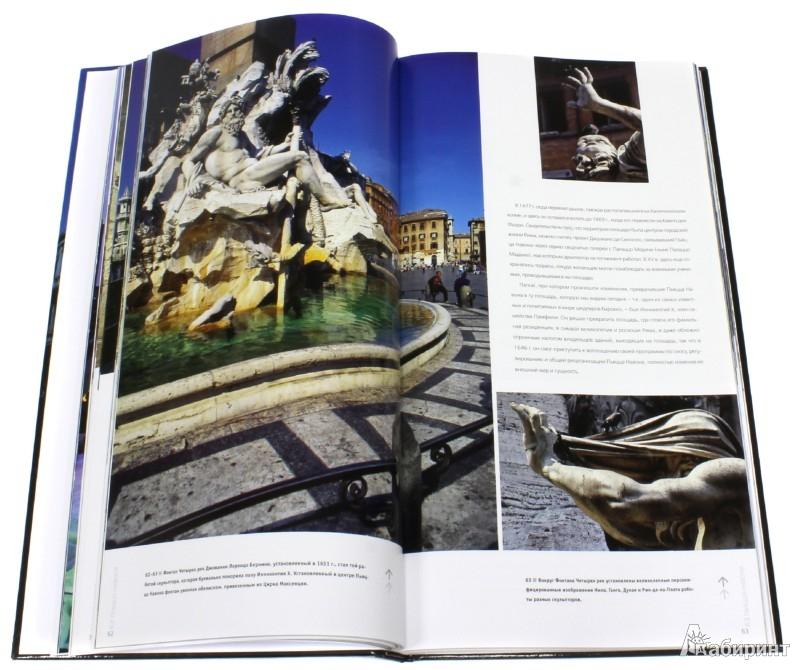 Иллюстрация 1 из 19 для Самые красивые и знаменитые площади мира - Мария Фераболи | Лабиринт - книги. Источник: Лабиринт