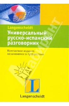 Универсальный русско-испанский разговорник книги издательство аст испанский разговорник
