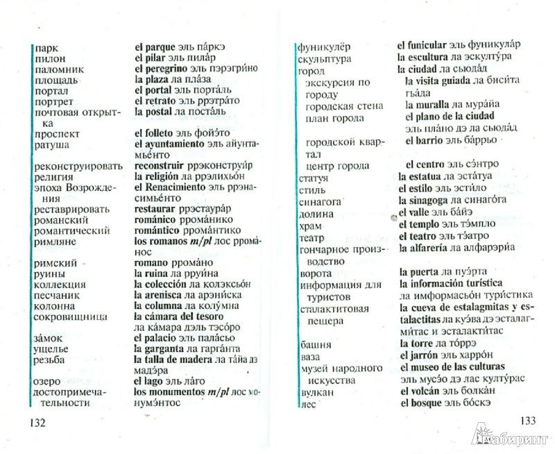 РАЗГОВОРНИК ИСПАНСКОГО ЯЗЫКА ДЛЯ ТУРИСТОВ С ТРАНСКРИПЦИЕЙ СКАЧАТЬ БЕСПЛАТНО