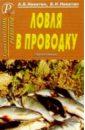 Никитин А. Б., Б. Н. Ловля в проводку. Справочник (мяг)