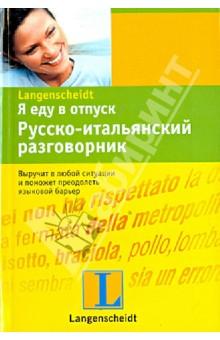 Я еду в отпуск. Русско-итальянский разговорник краткий русско итальянский визуальный словарь