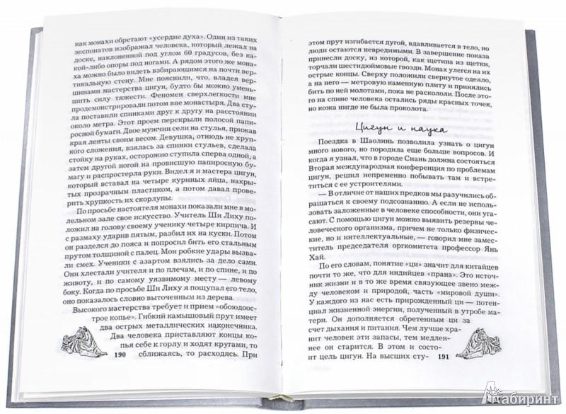 Иллюстрация 1 из 28 для Вознесение в Шамбалу. Своими глазами - Всеволод Овчинников | Лабиринт - книги. Источник: Лабиринт