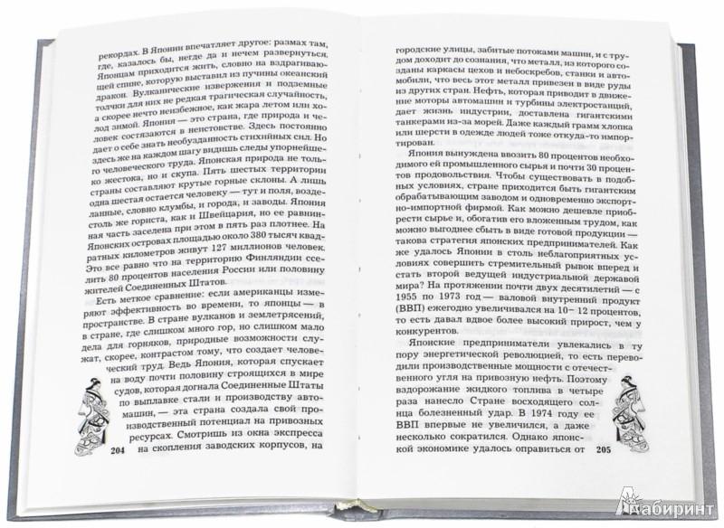 Иллюстрация 1 из 31 для Сакура и дуб. Ветка сакуры; Корни дуба - Всеволод Овчинников | Лабиринт - книги. Источник: Лабиринт