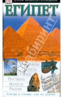 Египет что можно купить в каире