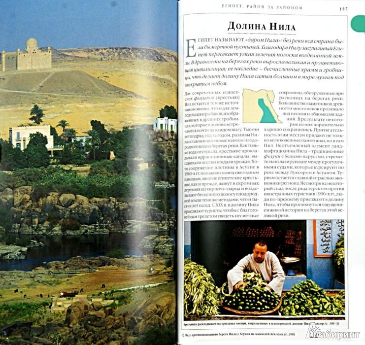 Иллюстрация 1 из 10 для Египет | Лабиринт - книги. Источник: Лабиринт