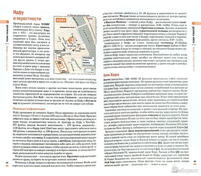 Иллюстрация 1 из 15 для Египет - Ричардсон, Джейкобс | Лабиринт - книги. Источник: Лабиринт
