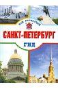 Санкт-Петербург тур санкт петербург