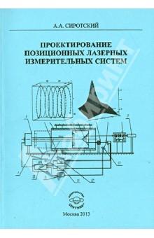 Проектирование позиционных лазерных измерительных систем