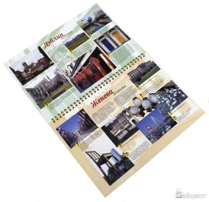 Иллюстрация 1 из 2 для 100 мест на земле, которые необходимо увидеть - Татьяна Шереметьева   Лабиринт - книги. Источник: Лабиринт