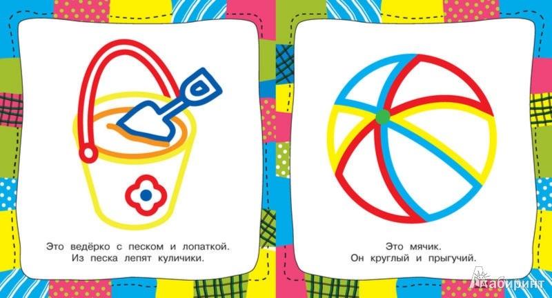 Иллюстрация 1 из 17 для Игрушки | Лабиринт - книги. Источник: Лабиринт