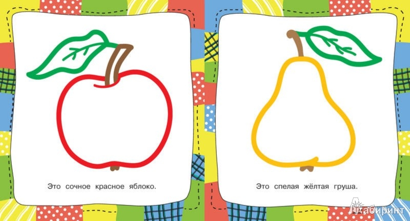 Иллюстрация 1 из 24 для Овощи и фрукты | Лабиринт - книги. Источник: Лабиринт