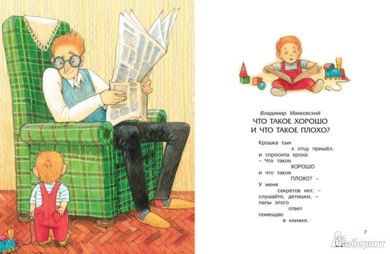 Иллюстрация 1 из 21 для Всё хочу на свете знать. Стихи и сказки | Лабиринт - книги. Источник: Лабиринт