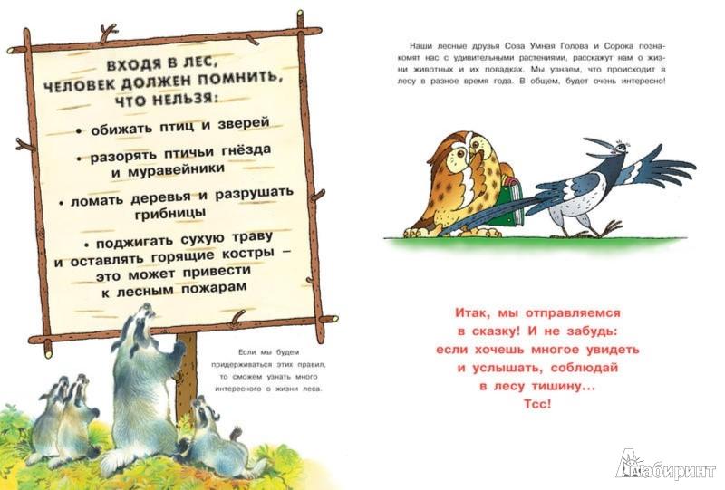 Иллюстрация 1 из 12 для Школьная хрестоматия по природоведению. 1-4 класс - Александр Тихонов | Лабиринт - книги. Источник: Лабиринт