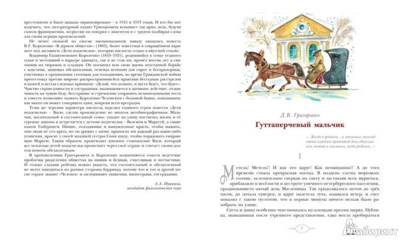 Иллюстрация 1 из 29 для Гуттаперчевый мальчик - Григорович, Короленко | Лабиринт - книги. Источник: Лабиринт