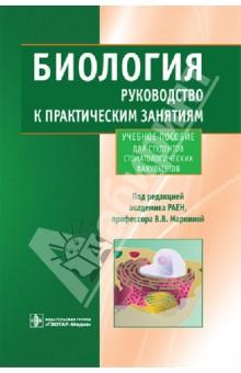 Биология. Руководство к практическим занятиям. Учебное пособие утюг braun ts765a texstyle 7