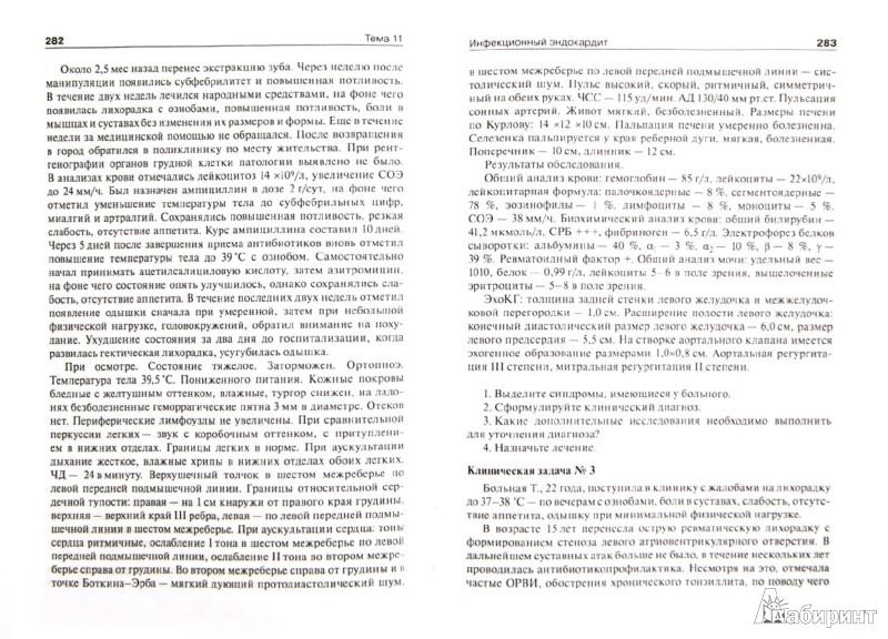 Иллюстрация 1 из 14 для Внутренние болезни. Руководство к практическим занятиям по факультетской терапии: учебное пособие - Валерий Подзолков | Лабиринт - книги. Источник: Лабиринт