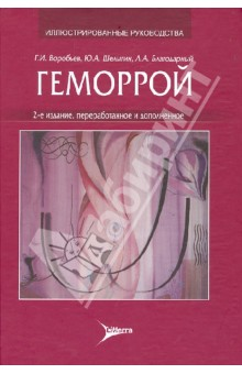 Геморрой: руководство для врачей перец и н барселона путеводитель 5 е издание исправленное и дополненное