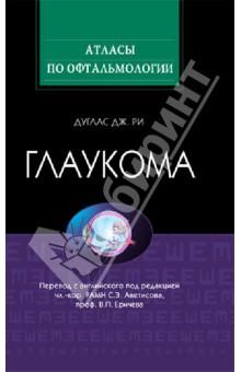 Глаукома бржеский в в заболевания слезного аппарата пособие для практикующих врачей