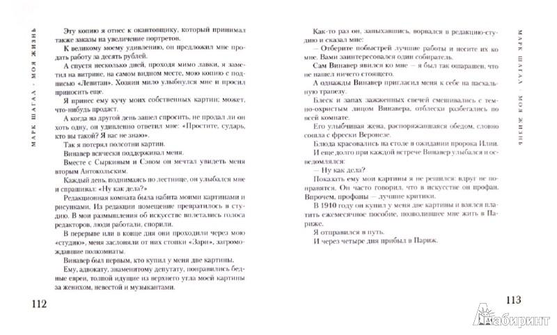 Иллюстрация 1 из 23 для Моя жизнь - Марк Шагал | Лабиринт - книги. Источник: Лабиринт
