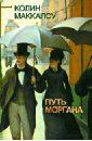Маккалоу Колин Путь Моргана