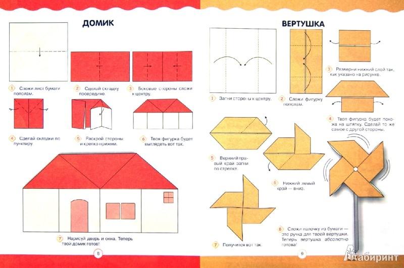 Иллюстрация 1 из 6 для Оригами для детей. Как сделать кошку из бумаги + другие фигуры | Лабиринт - книги. Источник: Лабиринт