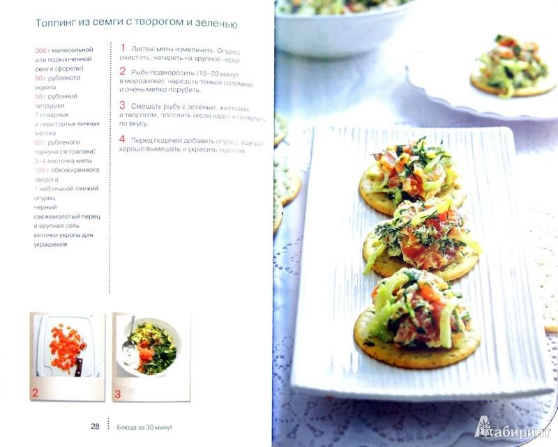 Иллюстрация 1 из 8 для Блюда за 30 минут - Н. Савинова | Лабиринт - книги. Источник: Лабиринт