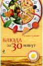Савинова Н. Блюда за 30 минут