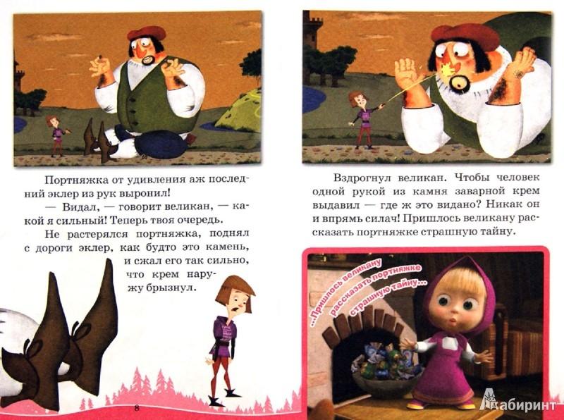 Иллюстрация 1 из 12 для Машины сказки: Храбрый портняжка - Денис Червяцов | Лабиринт - книги. Источник: Лабиринт