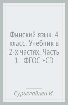 Финский язык. 4 класс. Учебник в 2-х частях. Часть 1.  ФГОС (+CD)