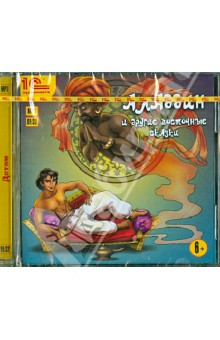 Купить Аладдин и другие восточные сказки (CDmp3), 1С, Зарубежная литература для детей