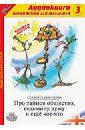 Обложка Английский для малышей. Выпуск 3 (CDmp3)