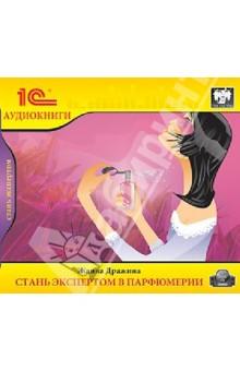 Стань экспертом в парфюмерии (CDmp3). Дражина Жанна