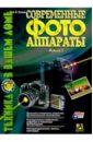 Современные фотоаппараты аккумуляторы для фотоаппаратов