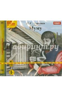 Купить Муму (CDmp3), 1С, Отечественная литература для детей