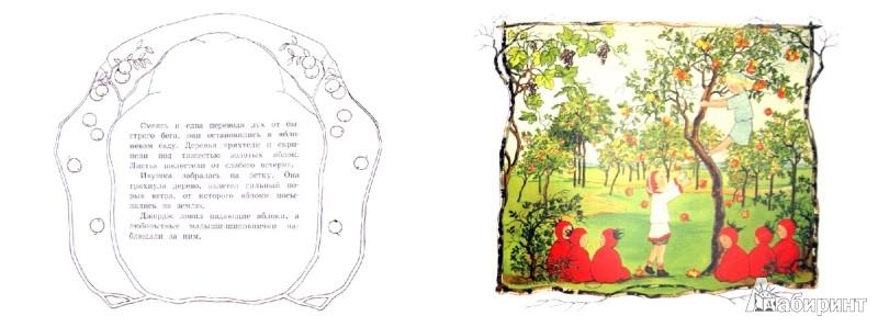 Иллюстрация 1 из 45 для Ивушка - фея ветра - фон Олферс | Лабиринт - книги. Источник: Лабиринт